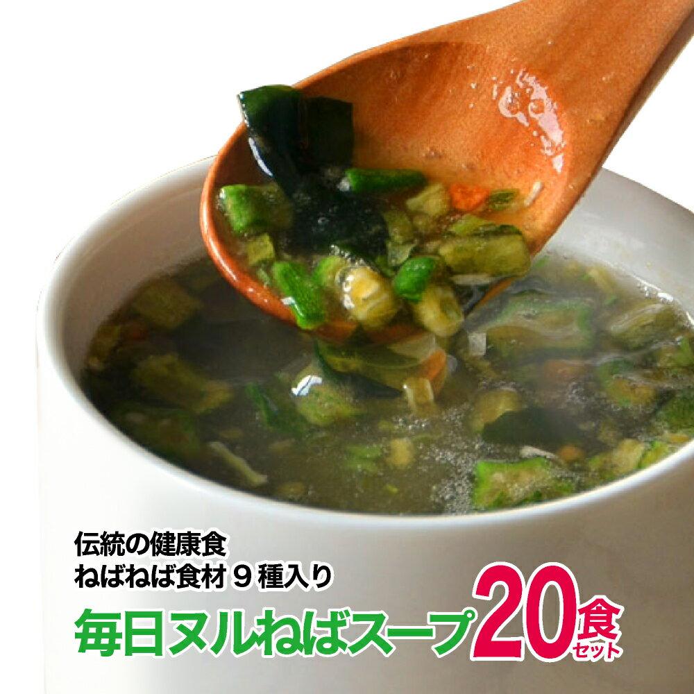 日本伝統の スーパーフード 【 毎日 ヌルねば スープ 】 で 健康 栄養ケア !【 送料無料 】で【 ポイント2倍 】