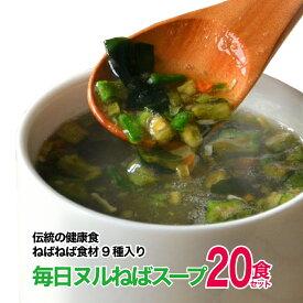 日本伝統の スーパーフード 【 毎日 ヌルねば スープ 】 で 健康 栄養ケア !
