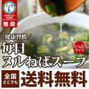 日本伝統の スーパーフード 【 毎日 ヌルねば スープ 】 で 健康 栄養ケア !【 送料無料 】