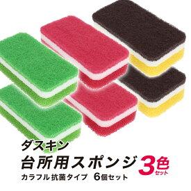 ダスキン スポンジ カラー【台所用スポンジ】6個セット(3色パック×2セット) 送料無料