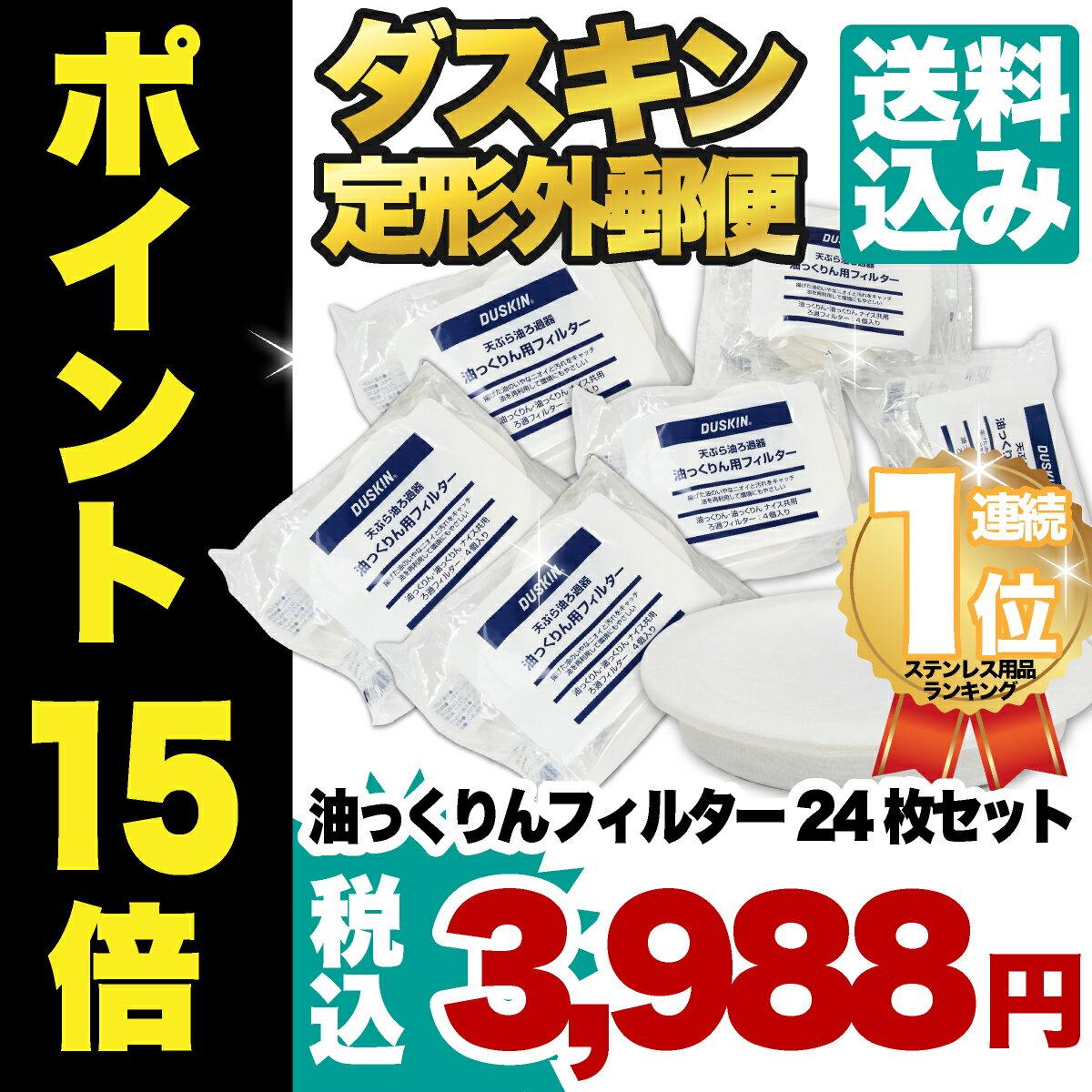 ダスキン 油っくりん フィルター 24枚セット【 送料無料 】で【ポイント15倍】お得な【おまとめセット】