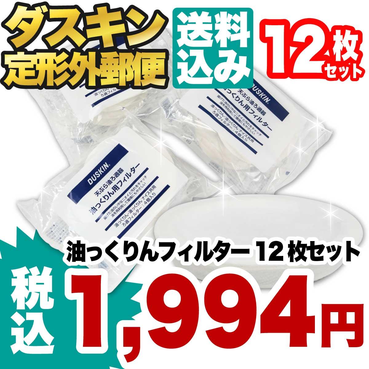 ◆タイムセール◆ダスキン 油っくりん フィルター 12枚セット【 送料無料 】【ポイント2倍】 お得な【 おまとめセット 】