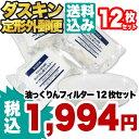 ◆タイムセール◆ダスキン 油っくりん フィルター 12枚セット【 送料無料 】 お得な【 おまとめセット 】