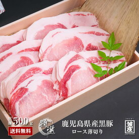 【30%OFF】 送料無料 極上 鹿児島県産 黒豚 ロース 薄切り 500g 化粧箱入り ギフト お中元 お歳暮 内祝い 誕生日 のし対応 肉 お肉 父の日ギフト 豚 豚肉 かごしま黒豚 (冷凍) 母の日 ギフト 卒業祝い 入学祝い プレゼント