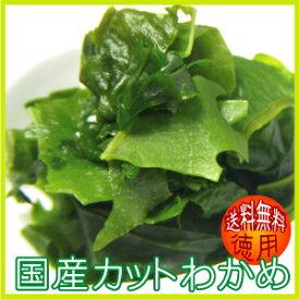 瀬戸内わかめ国産カットわかめ(ワカメ)徳用90g送料無料