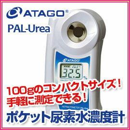 ポケット尿素水濃度計 PAL-Urea パル 尿素水の濃度管理用に!ポケット濃度計 アタゴ【お取り寄せ商品ご注文時メーカー欠品の場合納期2〜3週間】