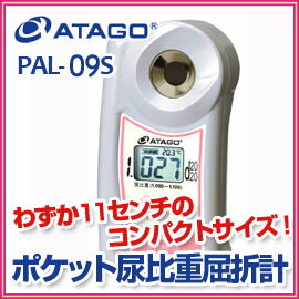ポケット尿比重屈折計 PAL-09S 尿比重をカンタン操作でデジタル表示!現場で素早く測定 ストラップホルダー付き アタゴ【お取り寄せ商品ご注文時メーカー欠品の場合納期2〜3週間】