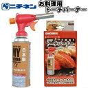 ■ニチネン お料理用 トーチバーナー KT-402R 炙り 焼き菓子 バレンタイン 料理