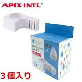 アピックス 超音波加湿器 SHIZUKU (3.3L) 抗菌カートリッジACA-002-3P APIX  加湿器 カートリッジ しずく しずく型ドロップ型 ACA-002 ACA002 セール