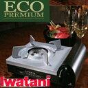 イワタニ カセットフーエコプレミアム CB-EPR-1 カセットコンロiwatani 岩谷産業 カセットガス コンパクト セール