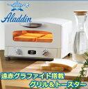 ■送料無料 ■営業日15時迄の注文で即日出荷★ アラジン オーブン トースター グラファイト グリル&トースター Alad…