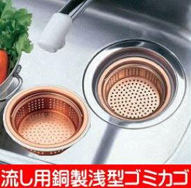 流し用 銅製 浅型 ごみカゴ 135/145両用タイプ 流し台 シンク 排水口銅イオン 抗菌力 ゴミ受け キッチン AP-219 ベルカ 伸晃