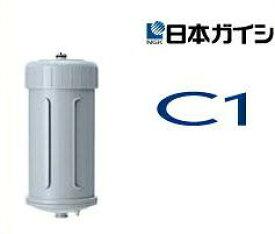 ★■送料無料■【日本ガイシ正規品】 C1(シーワン)CWA-01CW-101/CW-201用交換カートリッジ 浄水器 交換