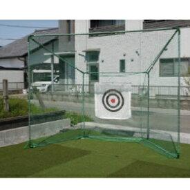 ■メーカー直送品■代引き不可■南栄工業 ゴルフネット 据置式 GT-200 ナンエイ ゴルフ練習