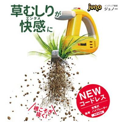 ■送料無料■正規品 充電式 除草バイブレーター WE720 雑草対策震わせて抜く 根こそぎきれい 除草 園芸 庭 草むしり 電動 ガーデニング