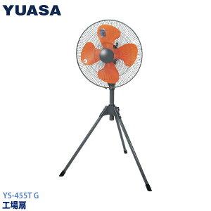 入荷4月〜5月頃 工業扇 YS-455T G グレー ユアサ 工場扇 羽根径45cm 工業用扇風機/工場用扇風機