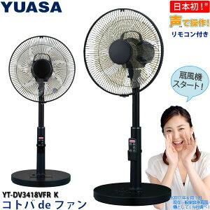 扇風機 ユアサ リビング 扇風機 日本初 声で操作できる音声認識機能(DCモーター/7枚羽根/タイマー/音声操作)コトバdeファン YT-DV3418VFR Kブラック