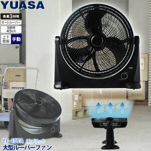 4月下旬頃入荷予定 ユアサプライムス 45cm 大型 ルーバーファン YF-457A(K) ブラック オートルーバー サーキュレーター 工場扇 オフィス 工場 店舗など熱中症対策に YUASA 大型扇風機
