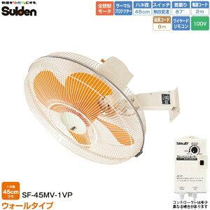 【代金引換不可】【工場扇】【工業扇】スイデン SF-45MV-1VP 【工場用扇風機】【壁掛け扇風機】