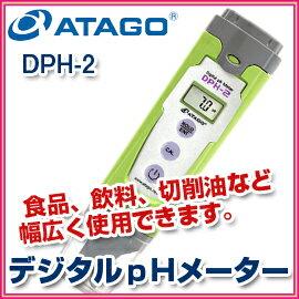 デジタルpHメーター DPH-2 電極は水道水で洗浄できますので、蒸留水を用意する必要がありません アタゴ【お取り寄せ商品ご注文時メーカー欠品の場合納期2〜3週間】