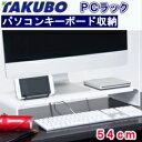 送料無料■タクボ PCラック 54cm ホワイト パソコンキーボード収納 PCR-54WMPCR54WM/田窪/TAKUBO/上台液晶モニタース…