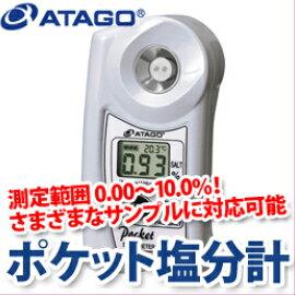 【送料無料】アタゴ ポケット塩分計 PAL-SALT ATAGO 測定範囲0.00から10.0% 分解能は2.99%まで0.01%で測定可能【お取り寄せ商品ご注文時メーカー欠品の場合納期2〜3週間】