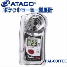 ■送料無料■ atago coffee アタゴ ポケットコーヒー濃度計 パル PAL-COFFEE 抽出したての高温状態でも安定した測定!No.4523 ATAGO【お取り寄せ商品ご注文時メーカー欠品の場合納期2〜3週間】