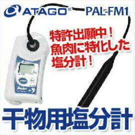 ひもの用塩分計 PAL-FM1 塩鮭などの塩蔵品やひらきなどの塩干品などの塩分を簡単に測定できる アタゴ【お取り寄せ商品ご注文時メーカー欠品の場合納期2〜3週間】