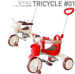 ■送料無料■人気三輪車 iimo tricycle #01 イーモ トライシクル 01 1004 バイタルレッド / ジェントルホワイト ベーシックタイプ おしゃれ かわいい