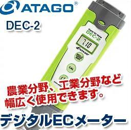 デジタルECメーター DEC-2 どんな場所でも簡単操作で導電率(EC)測定ができます アタゴ【お取り寄せ商品ご注文時メーカー欠品の場合納期2〜3週間】