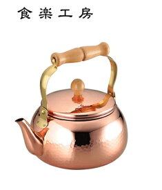 アサヒ 食楽工房 ケトル 2.4L CNE307 /銅/贈り物に
