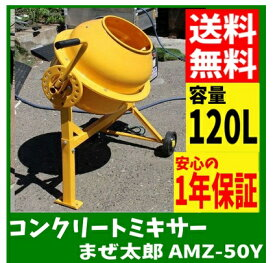 【メーカー直送の為代引き不可】■送料無料■アルミス 電動コンクリートミキサー まぜ太郎 AMZ-50Y 移動車輪付き メーカー1年保証付 ドラム容量120L/練り量約50L AMZ50Y/コンクリート用ミキサー 肥料