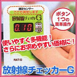 ■送料無料■日本製■ 放射線チェッカーG RAT-G 家庭用放射線測定器 放射線物質から発せられる空気中のガンマ線を簡易測定 放射線チェッカーガンマ エアーカウンター