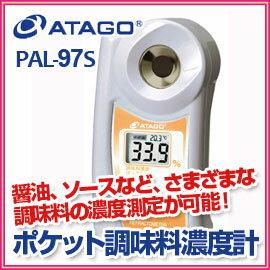 【在庫限り】■送料無料■ポケット調味料濃度計(キッチン濃度計) PAL-97S パル 醤油、ソース、ケチャップ、たれなど、さまざまな調味料の濃度測定が可能!わずか2〜3滴で測れるポケット濃度計!アタゴ
