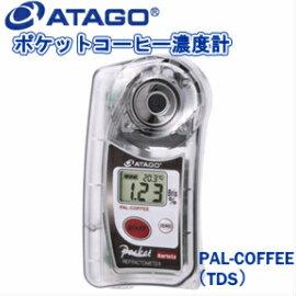 15時迄の注文で即日出荷■送料無料■ atago coffee アタゴ ポケットコーヒー濃度計 パル PAL-COFFEE(TDS) 抽出したての高温状態でも安定した測定!No.4532 ATAGO【お取り寄せ商品ご注文時メーカー欠品の場合納期2〜3週間】