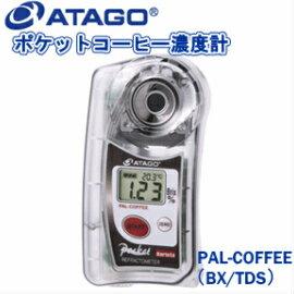 ■送料無料■ atago coffee アタゴ ポケットコーヒー濃度計 パル  PAL-COFFEE (BX/TDS) 抽出したての高温状態でも安定した測定!No.4533 ATAGO【お取り寄せ商品ご注文時メーカー欠品の場合納期2〜3週間】