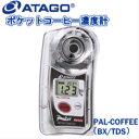 ■送料無料■ atago coffee アタゴ ポケットコーヒー濃度計 パル  PAL-COFFEE (BX/TDS) 抽出したての高温状態で…
