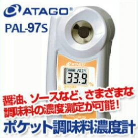 ■送料無料■ポケット調味料濃度計(キッチン濃度計) PAL-97S パル 醤油、ソース、ケチャップ、たれなど、さまざまな調味料の濃度測定が可能!わずか2〜3滴で測れるポケット濃度計!アタゴ