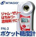 ■送料無料■携帯型デジタル糖度計 パル PAL-2 ジャム・マーマレード・ゼリー・はちみつ・液糖・濃縮果汁などに!…