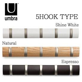 ■送料無料■ Umbra アンブラ フリップフック 5HOOK5連タイプの木製ハンガーフック FLIP HOOK おしゃれ ハンガー