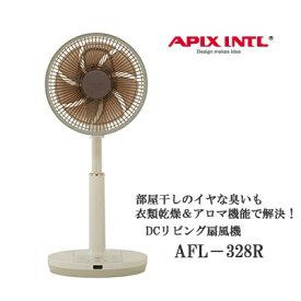■送料無料■アピックス AFL-328R  アロマドライで部屋干しのイヤな臭いを解消!  DCモーター搭載リビング扇風機(羽根径25cm) フルリモコン シャンパンゴールド