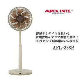 ■送料無料■アピックス AFL-338R  アロマドライで部屋干しのイヤな臭いを解消!  DCモーター搭載リビング扇風機(羽根径30cm) フルリモコン シャンパンゴールド