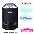 【送料無料】アピックスLED蚊取り捕虫器AIC-90L薬剤不要蚊取り器室内用