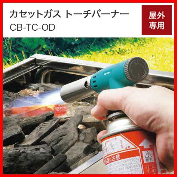 カセットガス トーチバーナー CB-TC-OD イワタニ IWATANI バーベキュー BBQ ボンベ付き レバー式 かんたん着火