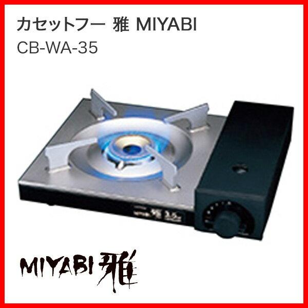 ■送料無料■ カセットフー 雅 MIYABI CB-WA-35 イワタニ IWATANI ガスコンロ カセットコンロ コンロ