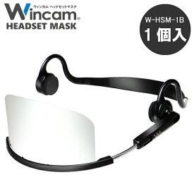 【ウィンカム】 ヘッドセットマスク W-HSM-1 透明衛生マスク 1個入 繰り返し使える W-HSM-1B ブラック