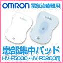 OMRON オムロン 電気治療器用患部集中パッド HV-KSPAD 1組2枚入 HV-F5000/HV-F5200用交換用パッド