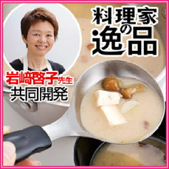 Iwasaki Keiko Sensei produced by cooking House gem Choco cum with spoon DH-2503 small skillet or saucepan to just the right size spoon Kai