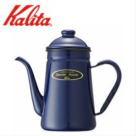 Kalita カリタ #52113 細口ホーローポット 1L ブルー ハンド ドリップポット ホーロー注ぎ口が細い/コーヒーメーカー/コーヒーケトル/ポット/やかん/家庭用/ギフト/プレゼント/贈答/