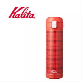カリタ タータンチェック480 73126 ステンレス製携帯用まほうびん Kalita ステンレスミニボトル/ステンレスボトル/マイボトル/水筒/遠足/タンブラー/保温/保冷/魔法瓶/おしゃれ/珈琲/コーヒーメーカー
